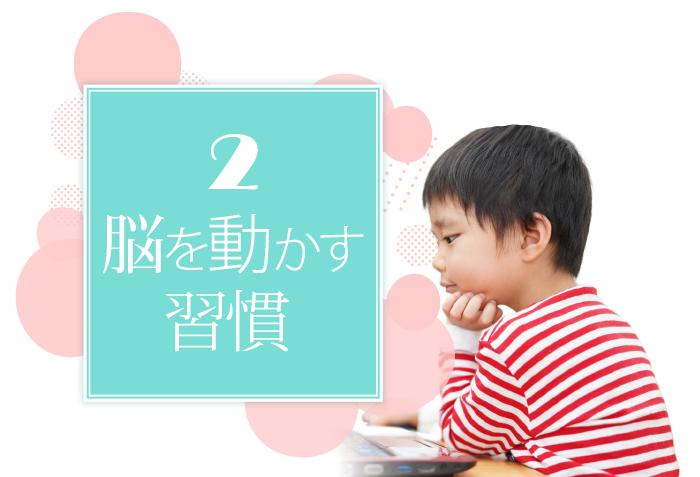 石田勝紀先生プロデュース TOP7の地頭を育てる5つの習慣 2.脳を動かす習慣