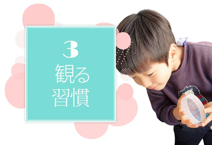 石田勝紀先生プロデュース TOP7の地頭を育てる5つの習慣 3.観る習慣