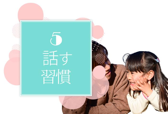 石田勝紀先生プロデュース TOP7の地頭を育てる5つの習慣 5.話す習慣