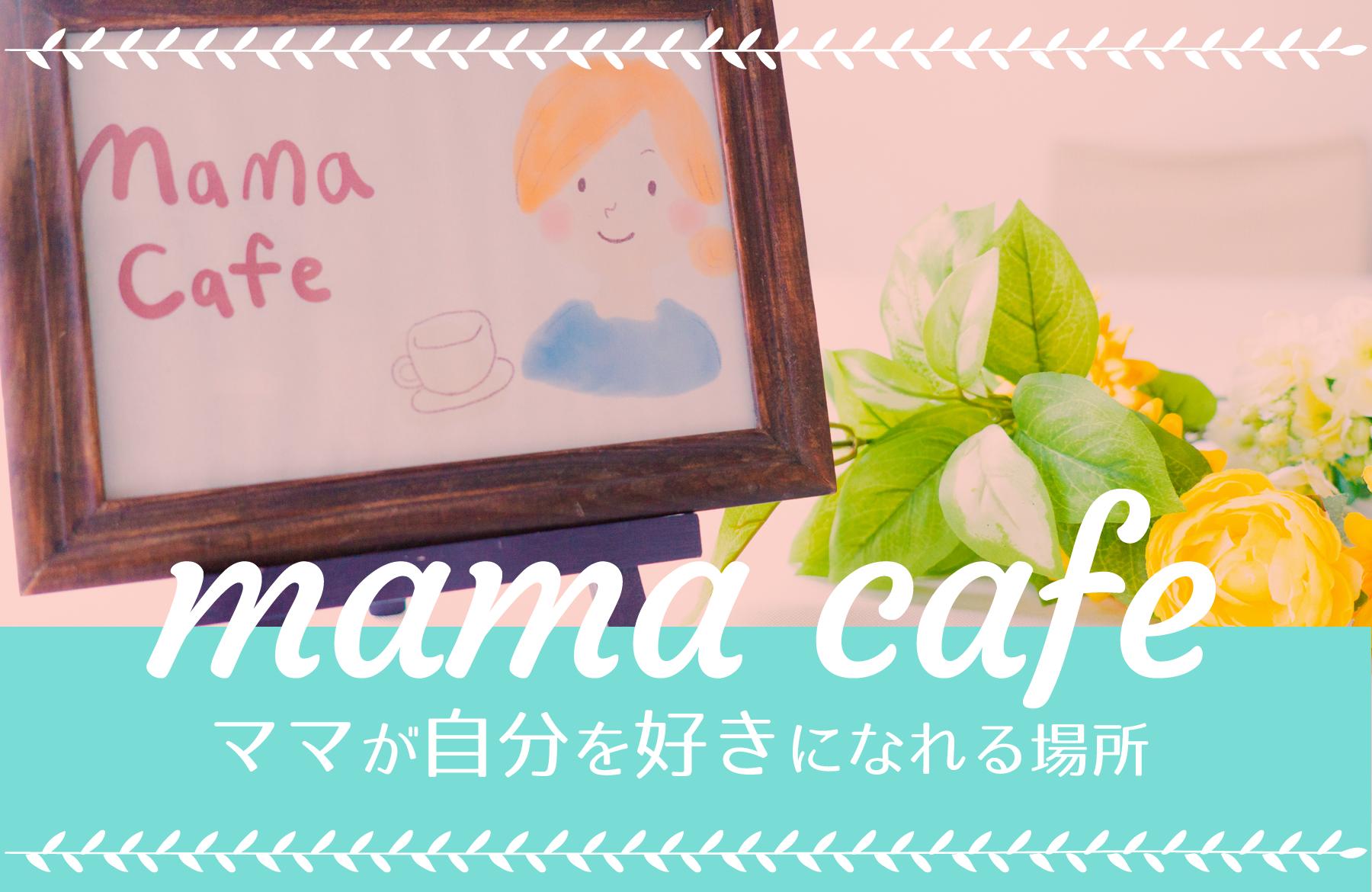 ママカフェ 箕面キューズモール
