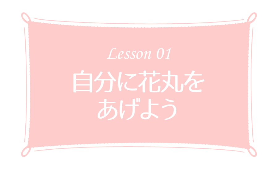 Lesson1 自分に花丸をあげよう