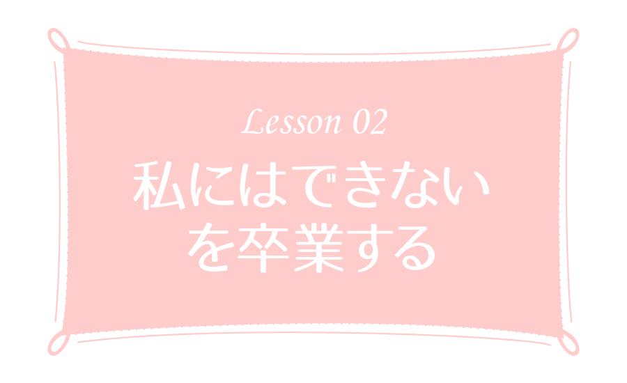 Lesson2 私にはできないを卒業する