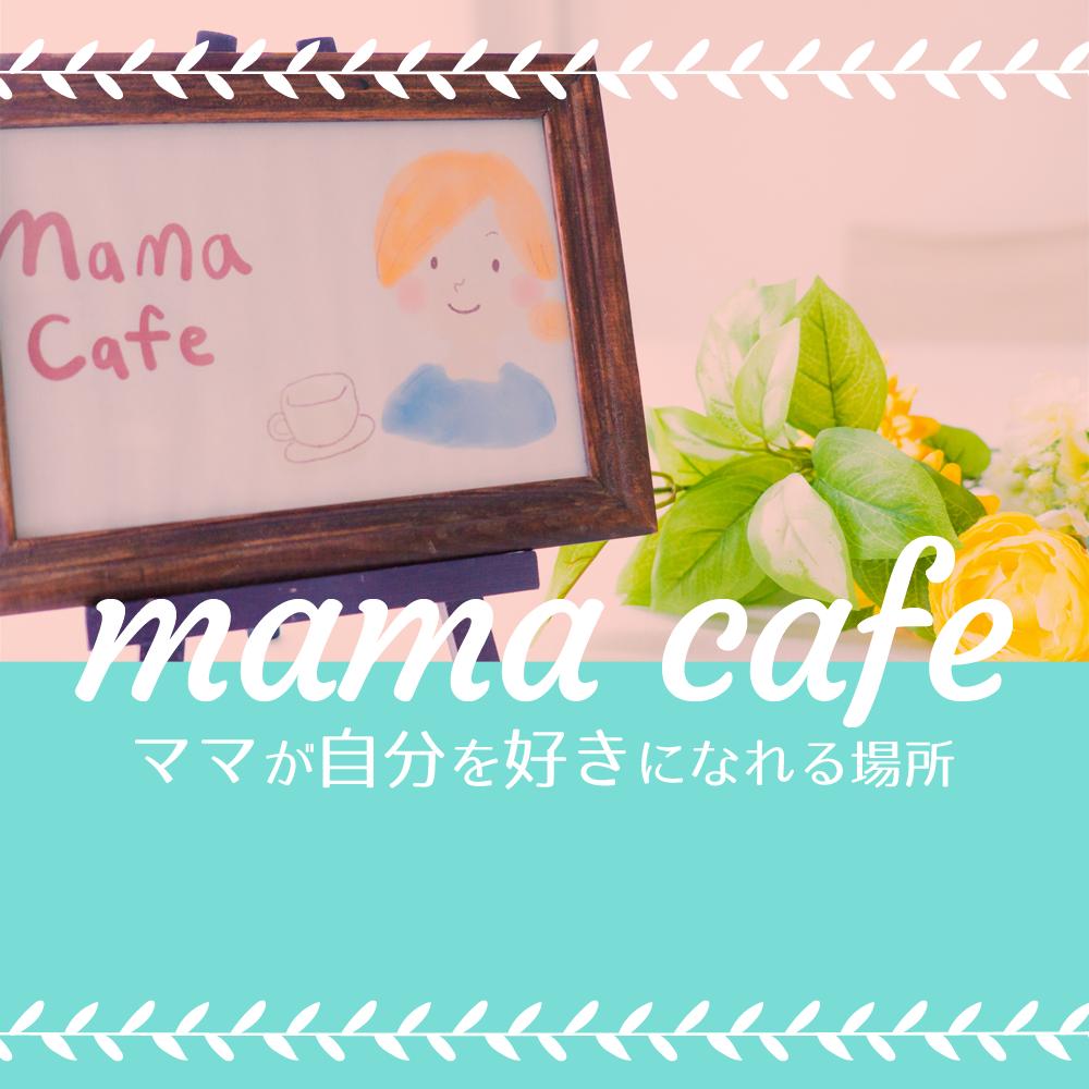 mamacafeママカフェ ママが自分を好きになれる場所
