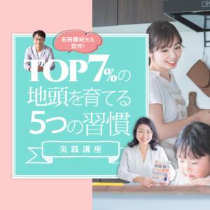 TOP7%の地頭を育てる5つの習慣実践講座