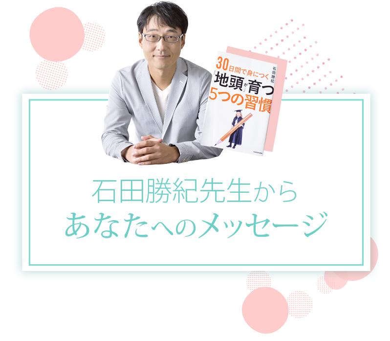 石田勝紀先生からあなたへのメッセージ