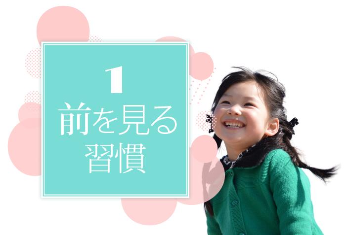 石田勝紀先生プロデュース TOP7の地頭を育てる5つの習慣 1.前を見る習慣